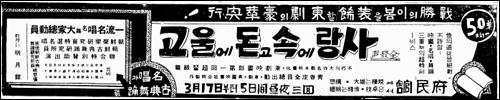 영화 <사랑에 속고 돈에 울고>의 신문광고 영화 <사랑에 속고 돈에 울고>의 신문광고